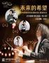 未来的希望—苏州民族管弦乐团赴省汇报音乐会