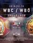 2018年中国·重庆(渝北)世界职业拳王争霸赛
