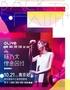 "OLive橄榄现场呈现·2018杨乃文""BACK TO FAITH+""信念回归巡回演唱会南京站"