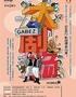 日本Gabez剧团舞蹈肢体默剧《大剧场》