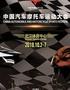 2018年中国汽车摩托车运动大会