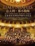 【万有音乐系】意大利那不勒斯皇家爱乐乐团2019新年访华音乐会-重庆站