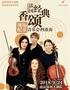 中法文化交流—法国经典香颂现场配乐音乐会四重奏