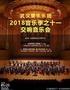 武汉爱乐乐团2018音乐季之十一-交响音乐会
