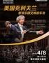 南京市文化消费政府补贴剧目—2019欧美交响音乐季· 美国克利夫兰管弦乐团交响音乐会