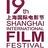历届上海电影节活动