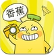 香蕉相机 BananaCam (PRO) (iPhone / iPad)