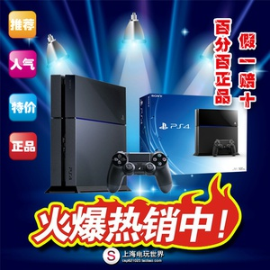Playstaion 4的图片