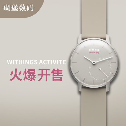 官方正品withings Activite Pop PK iwatch VS moto 360智能手表