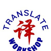 英文翻译 Workshop?