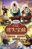 托马斯和朋友们:多多岛之迷失宝藏 Thomas & Friends: Sodor's Legend of the Lost Treasure