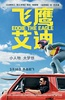 飞鹰艾迪 Eddie the Eagle