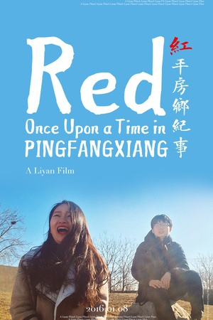 Red: Once Upon a Time in Pingfangxiang