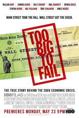 大而不倒 Too Big to Fail