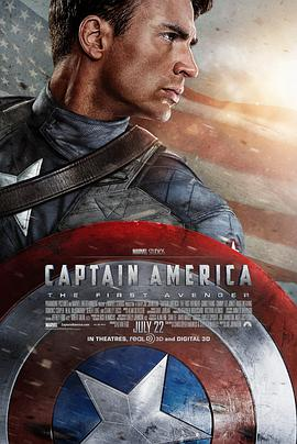 美国队长 Captain America: The First Avenger