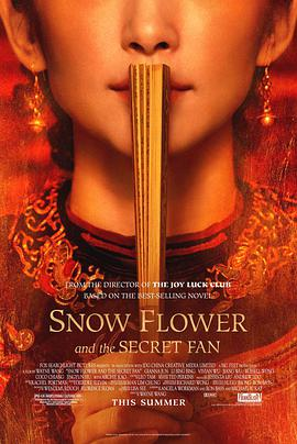 雪花秘扇 Snow Flower and the Secret Fan