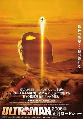 Ultraman The Movie