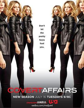 谍影迷情 第四季 Covert Affairs Season 4