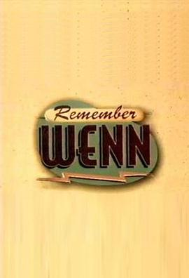 记住维恩 Remember WENN