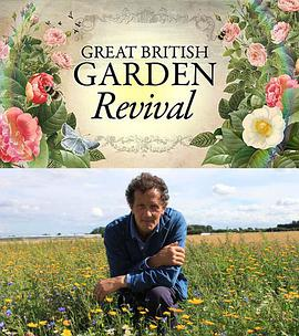 大不列颠园艺复兴 第一季 Great British Garden Revival Season 1