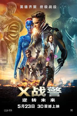 X战警:逆转未来 X-Men: Days of Future Past