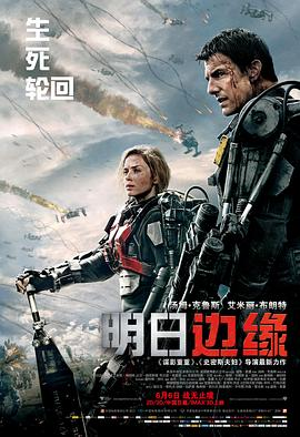 明日边缘 Edge of Tomorrow