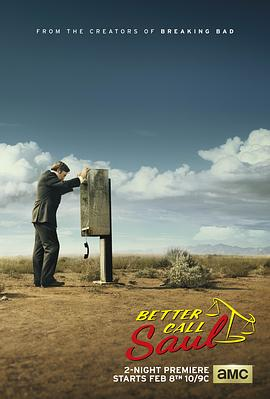风骚律师 第一季 Better Call Saul Season 1