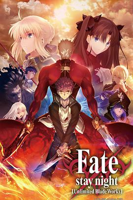 Fate/stay night [Unlimited Blade Works] 2ndシーズン