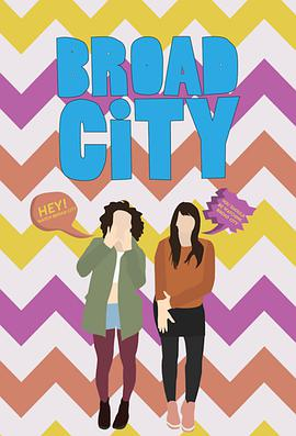 大城小妞 第五季 Broad City Season 5