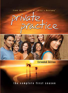 私人诊所 第一季 Private Practice Season 1