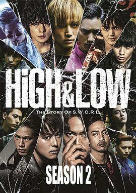 热血街区 第二季 HiGH&LOW ~THE STORY OF S.W.O.R.D.~ シーズン2