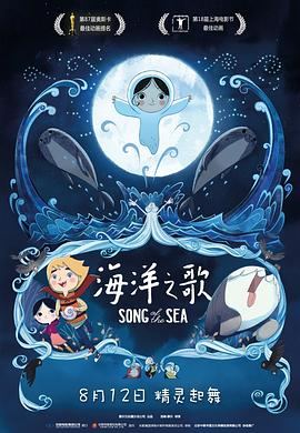 海洋之歌 Song of the Sea