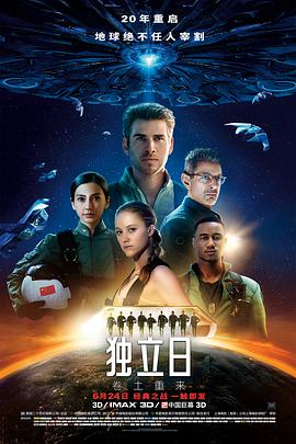独立日2:卷土重来 Independence Day: Resurgence