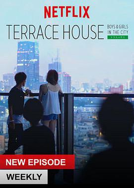 双层公寓:都会男女 Terrace House: Boys & Girls in the City
