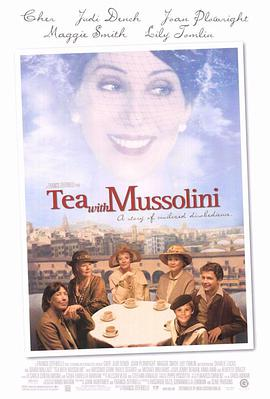 与墨索里尼喝茶 Tea with Mussolini