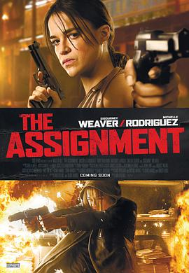 假小子 The Assignment
