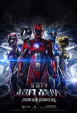 超凡战队 Power Rangers