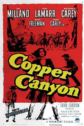坎农铜矿 Copper Canyon
