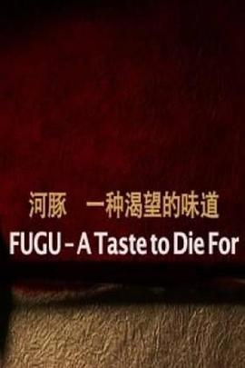 FUGU - A Taste to Die For