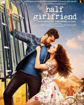 半个女友 Half Girlfriend