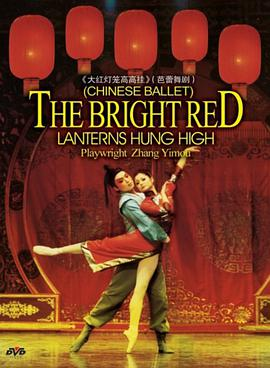 大红灯笼高高挂 The Bright Red Lanterns Hung High