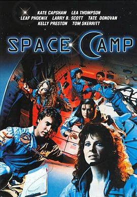 突破二十五马赫 SpaceCamp