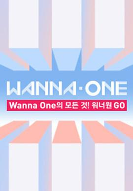 WANNA·ONE GO 第一季 Wanna One GO