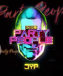 朴振英的PARTY PEOPLE