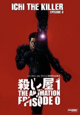殺し屋1 THE ANIMATION EPISODE.0