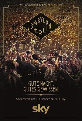 巴比伦柏林 第一季 Babylon Berlin Season 1