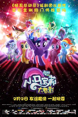 小马宝莉大电影 My Little Pony: The Movie