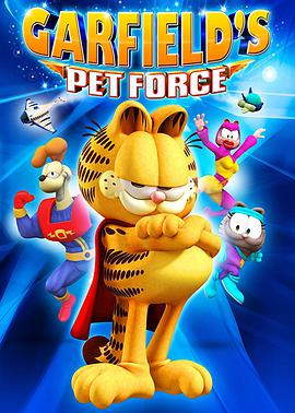 加菲猫 势力 Garfield's Pet Force