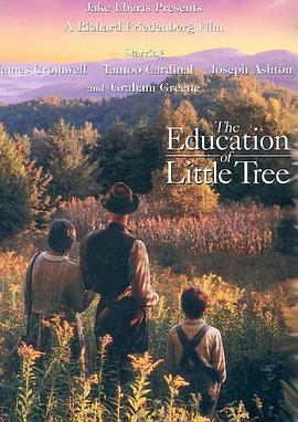 小树的故事 The Education of Little Tree