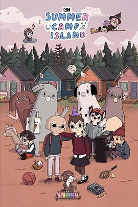 夏令营岛 第一季 Summer Camp Island Season 1